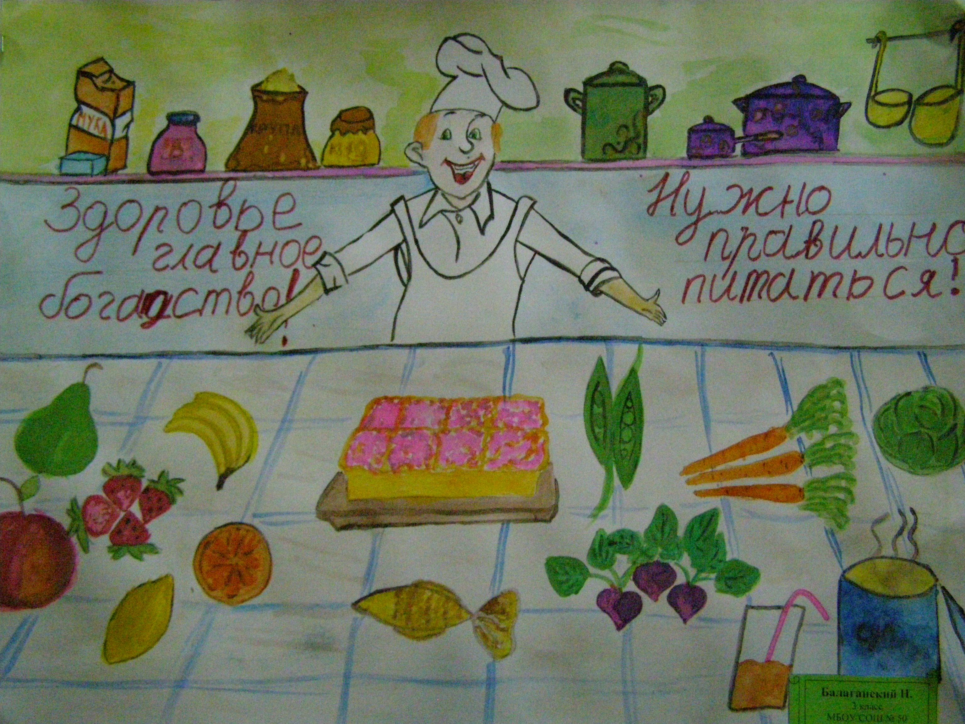 фото степной картинка на тему здоровое питание нарисовать думай