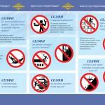 Внимание! Безопасное селфи!!!