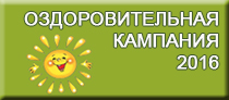 banner_leto2016