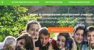 www.leto58.ru